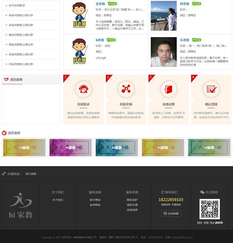 【ThinkPHP】多城市版PHP家教网站系统源码+WAP+安装教程-爱资源分享