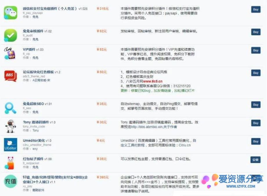 修罗论坛bbs.xiuno.com宣布关闭-爱资源分享