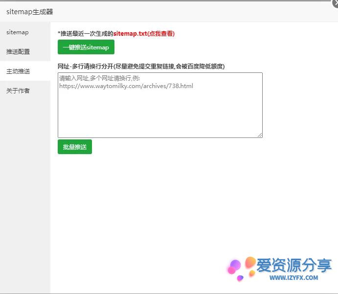 【宝塔面板插件】sitemap生成器v3.1-爱资源分享
