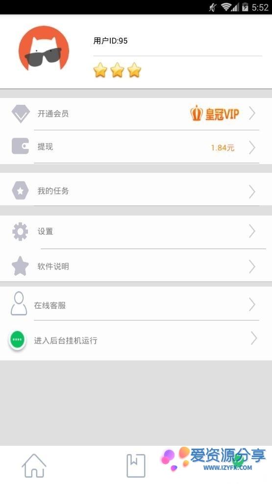 E4A安卓手机挂机赚钱app源码+提现带后台自动生成卡密-爱资源分享