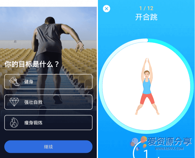 【Android】7分钟锻炼v9.4.3付费高级专业版-爱资源分享