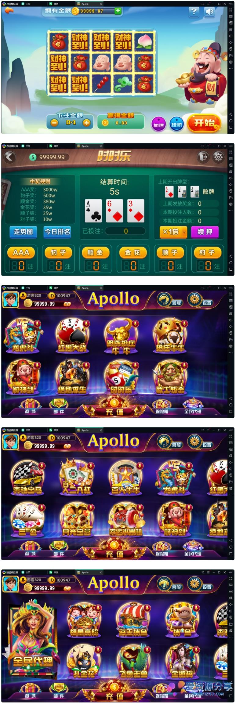 2020新版创游系列阿波罗apollo双语言完整组件+完整数据双端游戏源码-爱资源分享