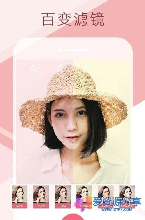 【Android】爱自拍v3.13.1218直装高级版-爱资源分享