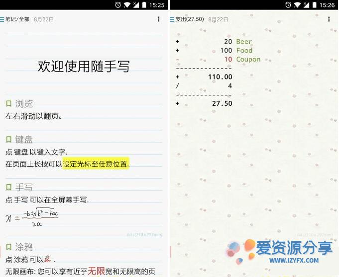 【Android】随手写v12.6.4直装完整高级版-爱资源分享