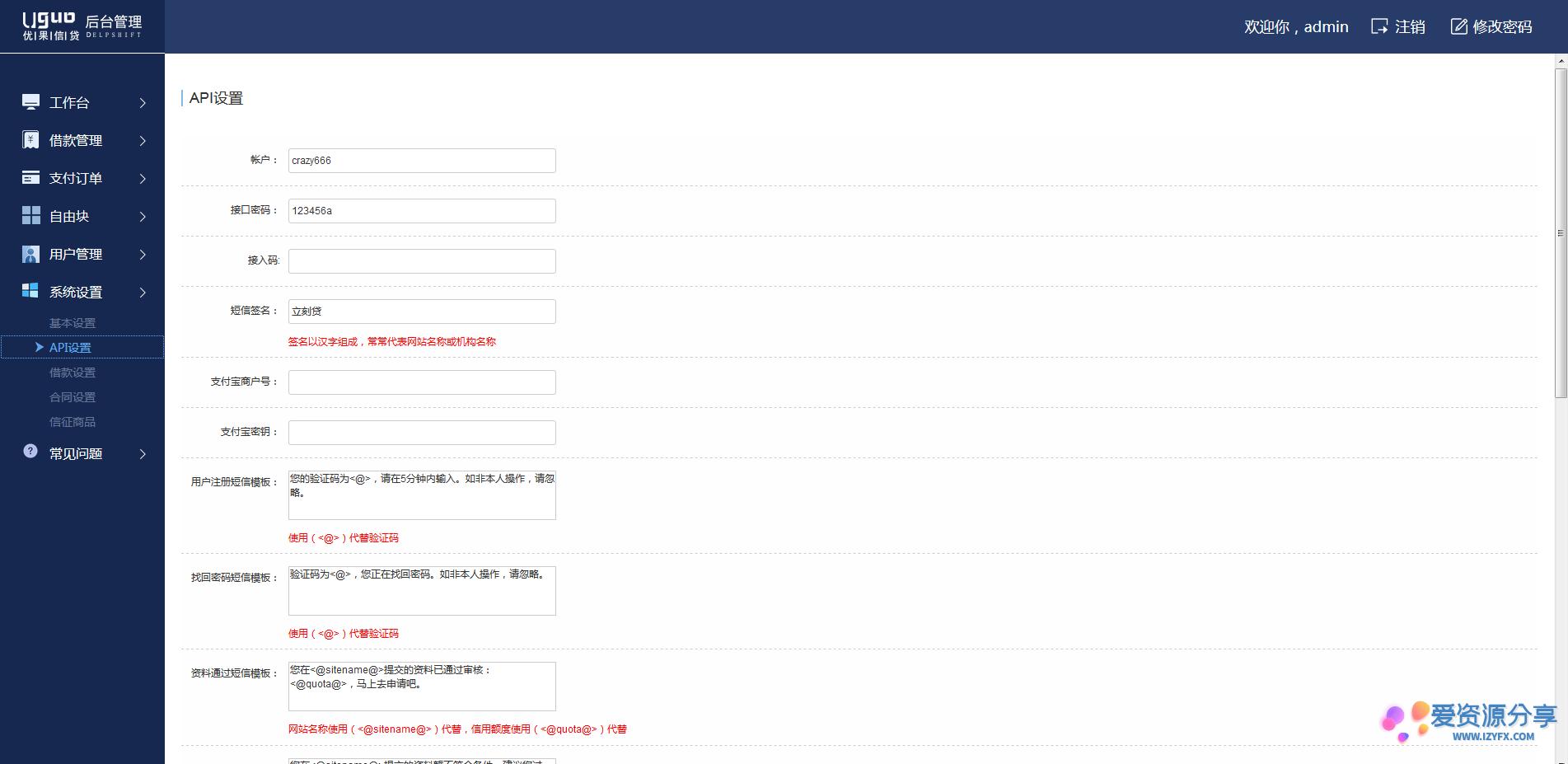 立刻贷小额现金贷网络贷款网站系统源码 支持打包APP-爱资源分享