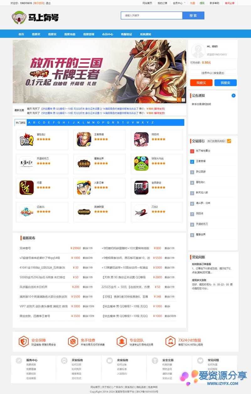 码上有号游戏帐号游戏币手游号交易平台账号出售网站源码-爱资源分享