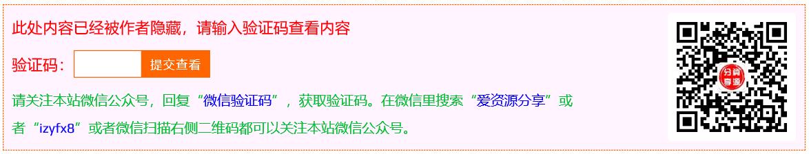 【WP插件】微信公众号涨粉插件V1.1版本-爱资源分享