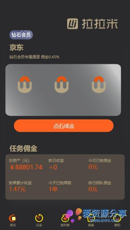 2020拉拉米抢单发单任务大厅源码 全新二开UI+放量+福利包-爱资源分享