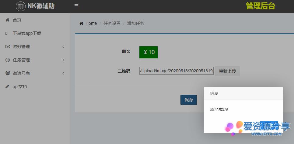 码力有米FZ系统微信扫码辅助网站源码 带详细安装教程-爱资源分享