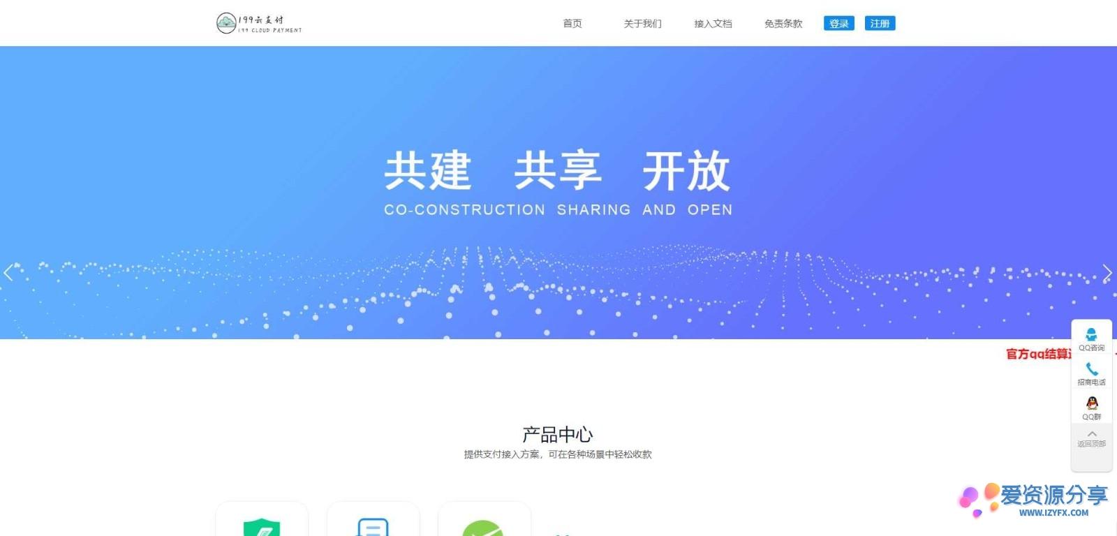 2020捷兔云PAY新版开源第三方第四方免签支付网站源码-爱资源分享