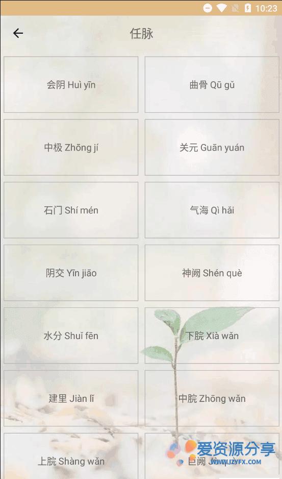 【Android】人体穴位图解v2.7版 教你打通任督二脉-爱资源分享