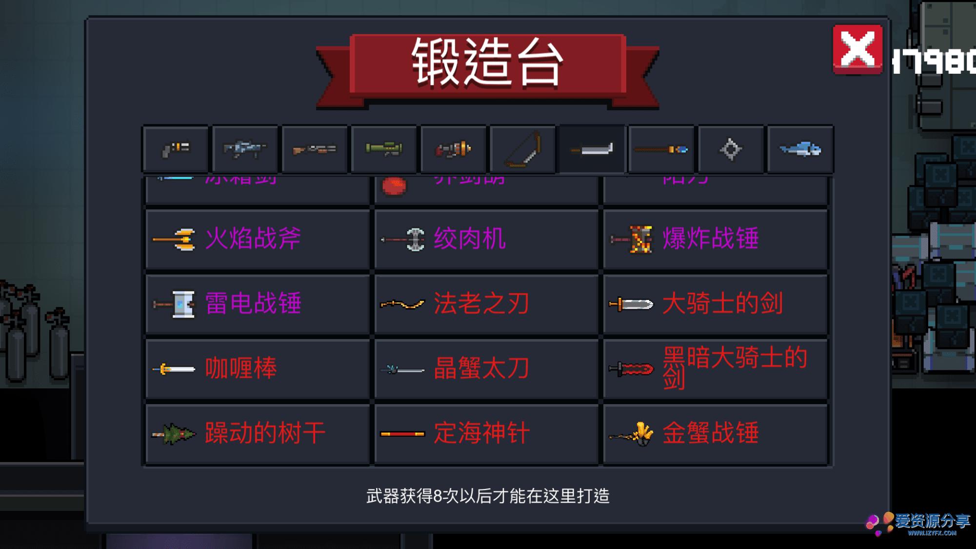 【IOS】元气骑士V2.7.2版最新存档全物资解锁-爱资源分享
