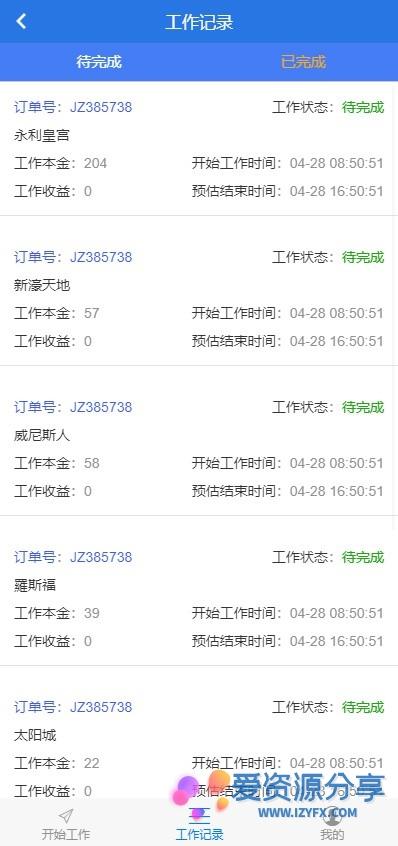 2020全新USDT跑分虚拟货币跑分USDT网站系统源码-爱资源分享