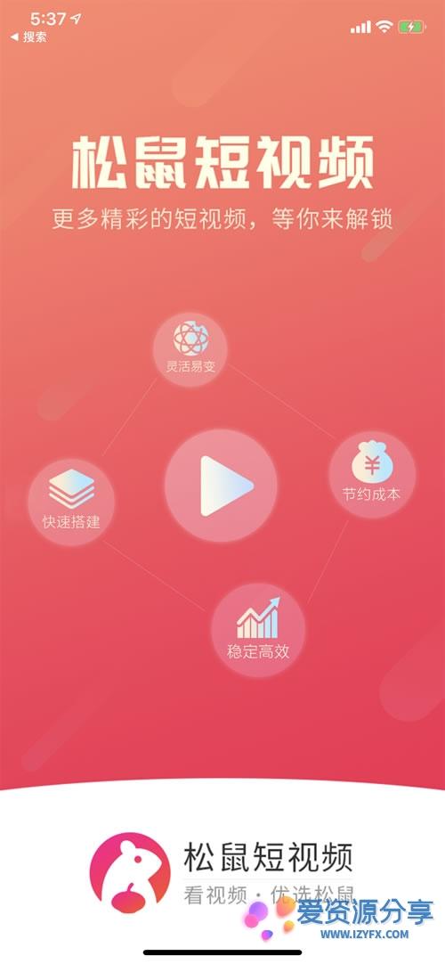 2020开源全新松鼠短视频系统源码 带APP双端短视频系统-爱资源分享