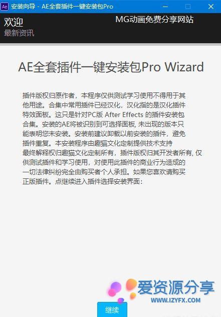 【PC】AE全套插件一键安装包ProV4.7专业版-爱资源分享