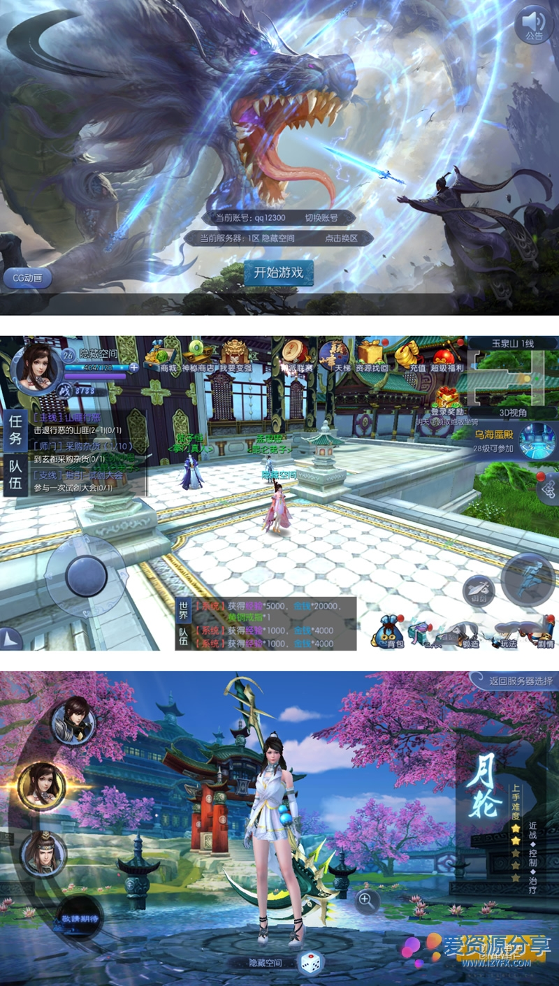 九剑魔龙传3D手工服务端仙侠游戏源码+运营后台+安装教程-爱资源分享