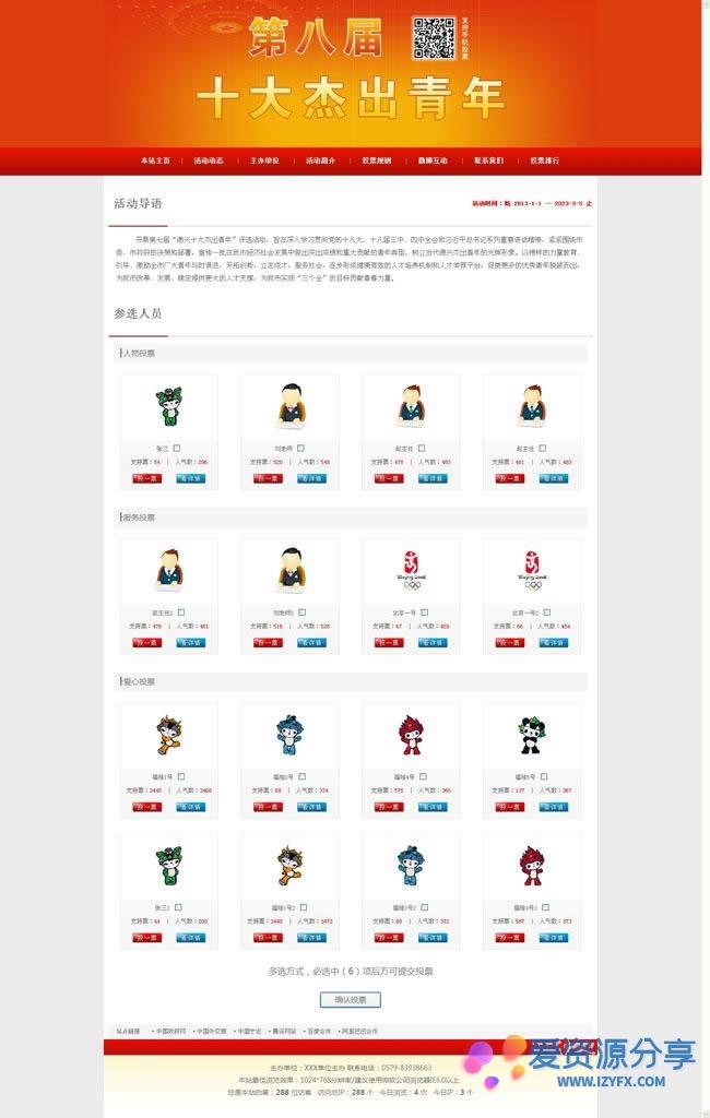 ASP.NET宁志活动投票评选网站管理系统V2020.8.13版-爱资源分享