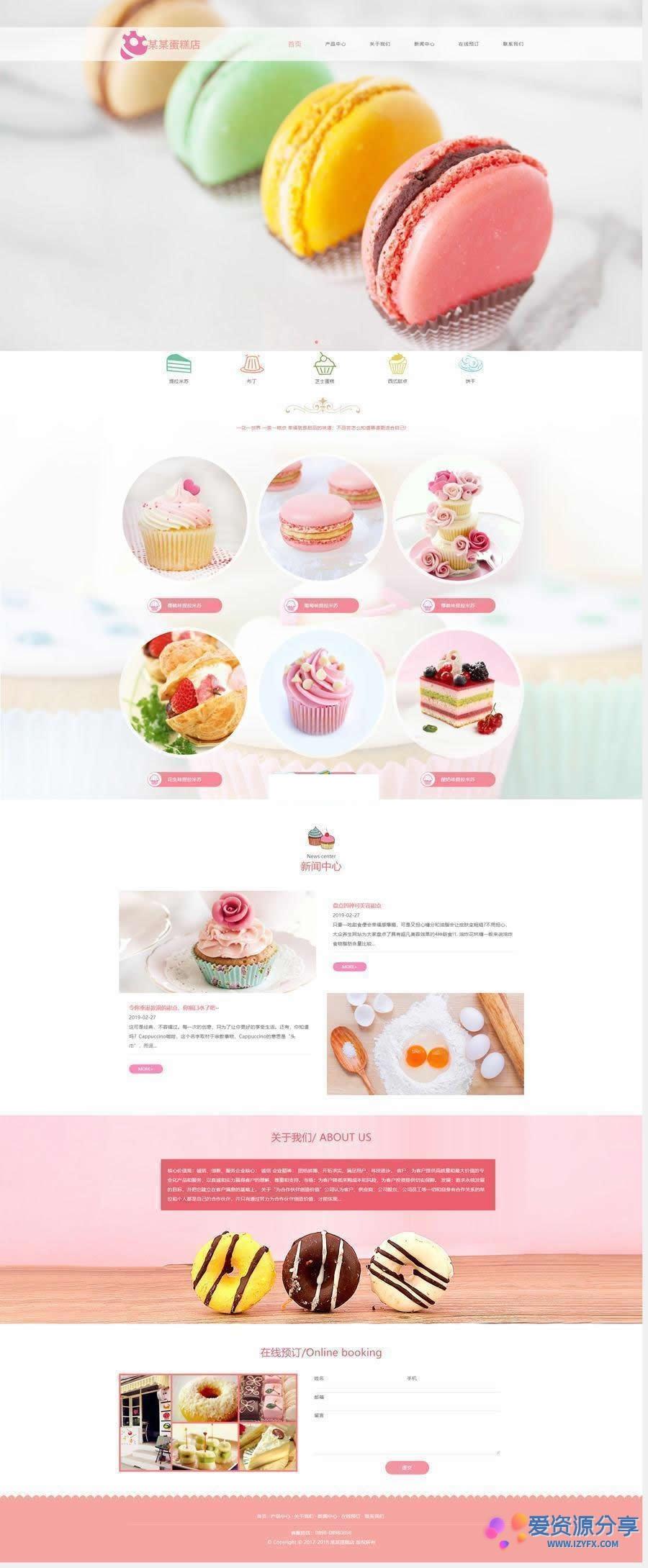 蛋糕连锁店网站管理系统(含小程序)V1.4.9 bulid0812版-爱资源分享