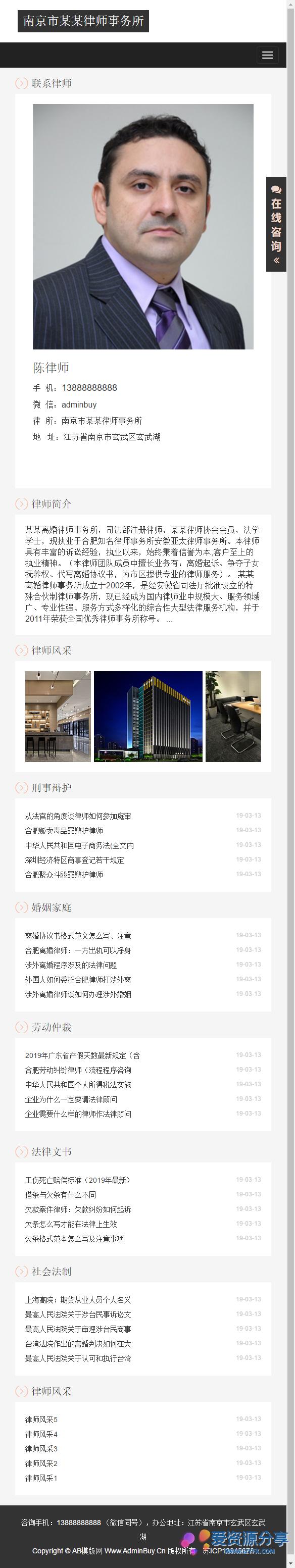 【dedecms】响应式律师事务所个人律师(自适应手机版)网站源码-爱资源分享