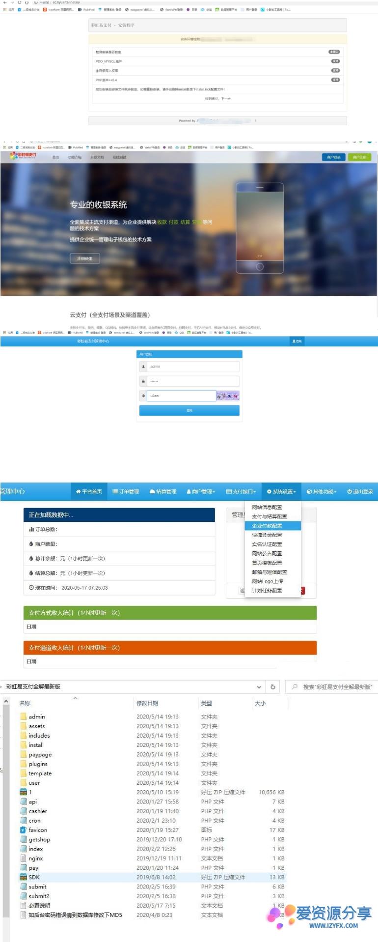 PHP自动发卡219发卡平台系统多模板API代理营销版发卡系统-爱资源分享