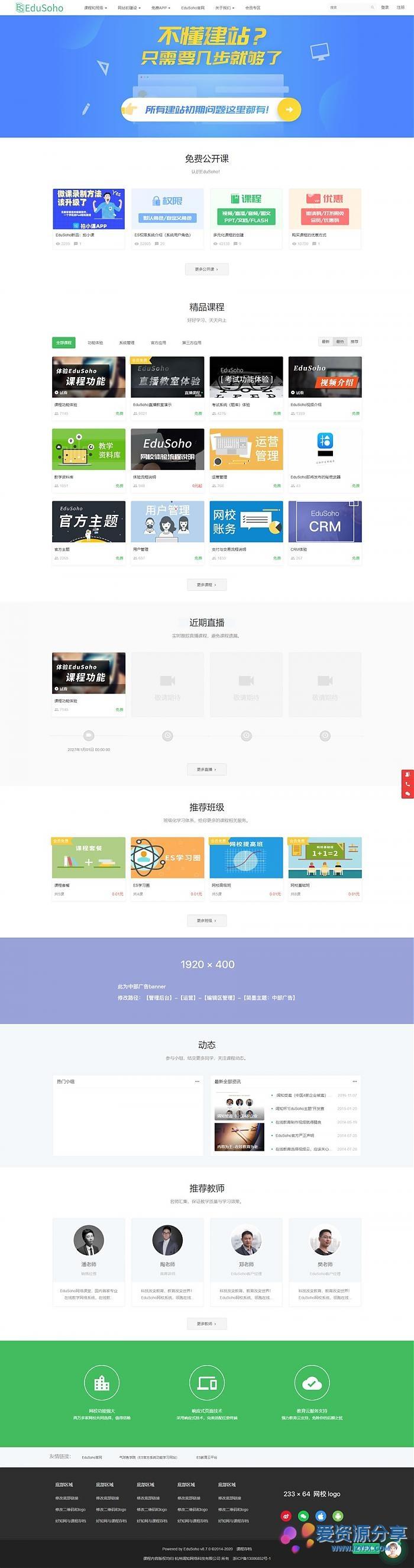 在线教育点播系统EduSoHoV7.5.15官方原版+商业插件-爱资源分享