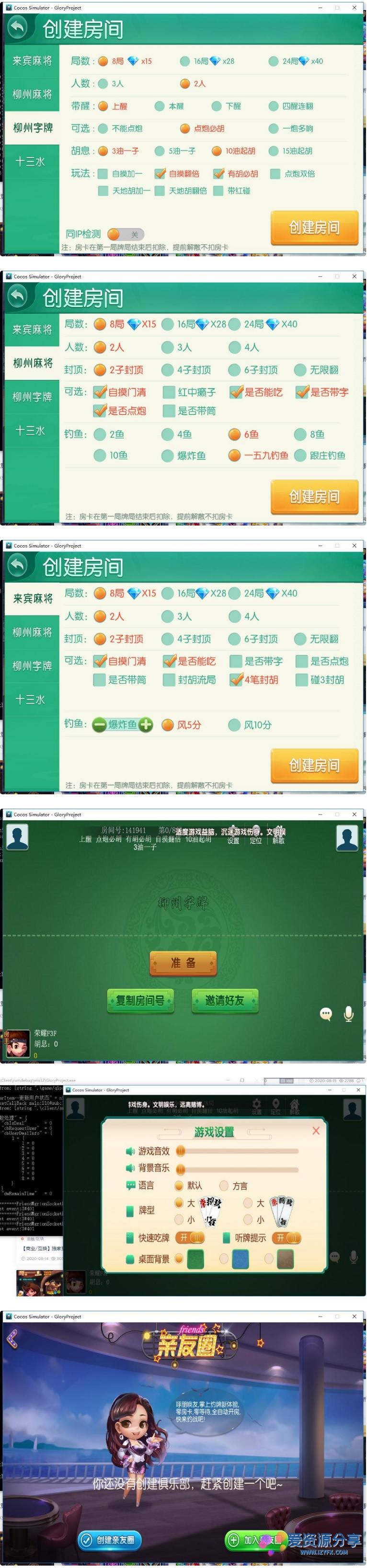 最新广西星辉娱乐地方麻将房卡俱乐部大联盟完整数据源码非组件-爱资源分享
