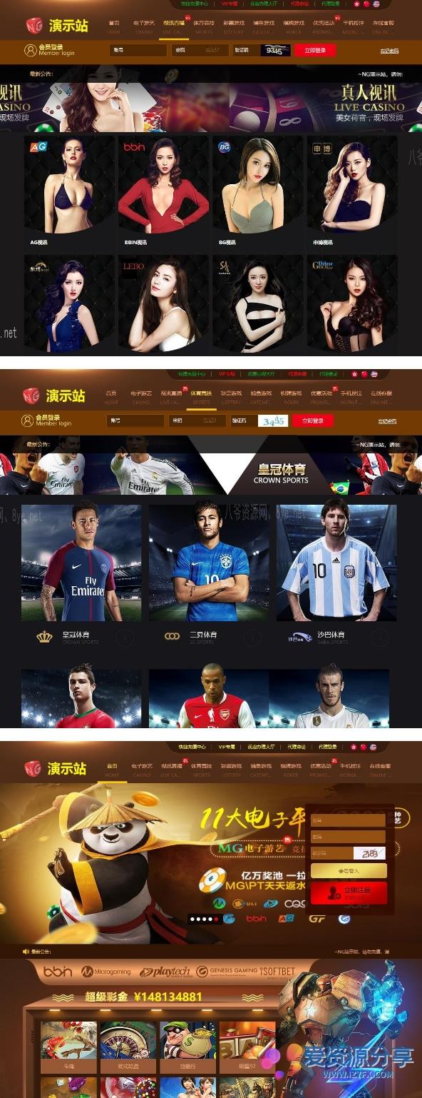 8月最新NG娱乐城2.0版带真人视讯+45套模板后台切换+支持封装APP-爱资源分享