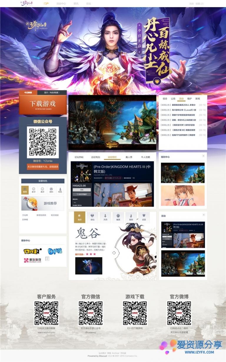 【discuz模版】远征游戏通用网站系统源码-爱资源分享