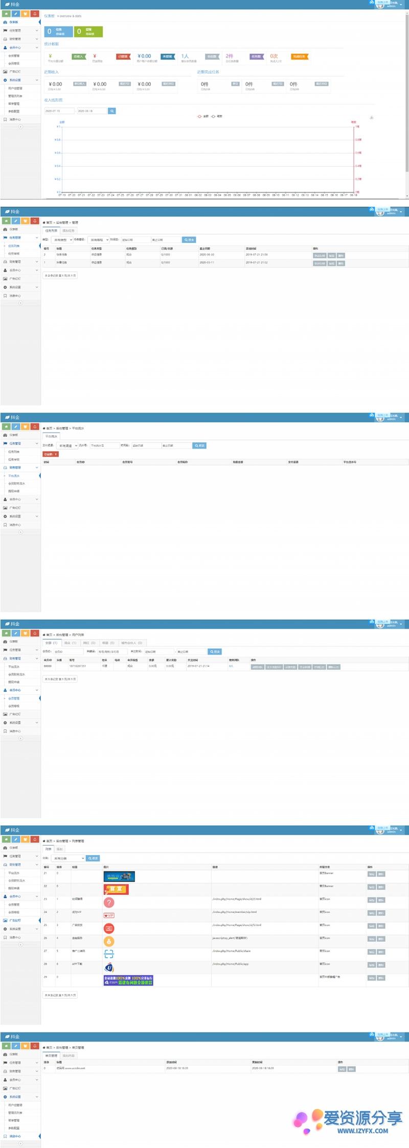 新版视频抖音快手点赞任务系统源码 支持封装APP+支付-爱资源分享