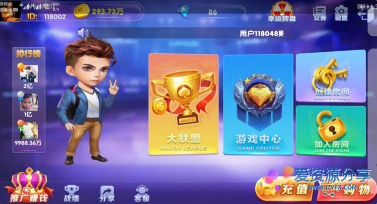 2020新版五游二开UI+俱乐部带机器人+带K+解密版游戏系统源码-爱资源分享
