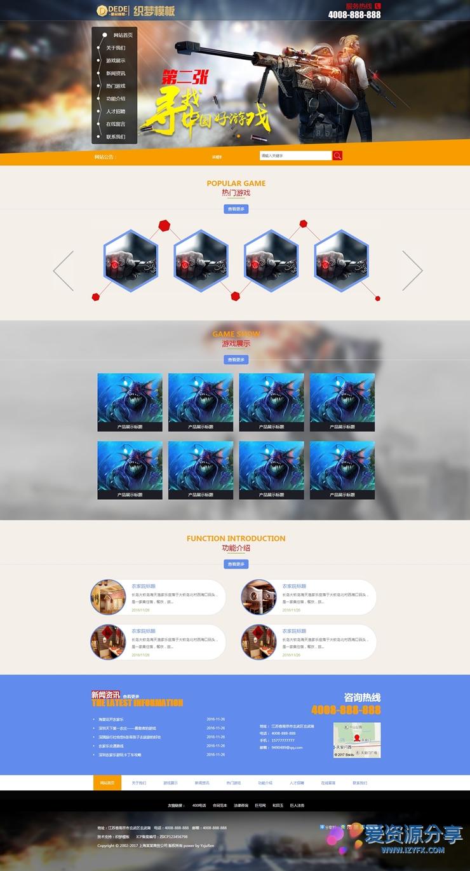 【dedecms】游戏手游程序开发游戏公司团队类织梦网站模板源码-爱资源分享