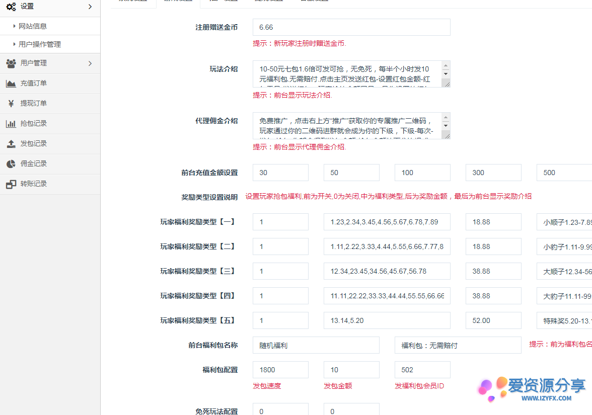 二开士兵扫雷红包扫雷完整可运营无授权网站系统源码-爱资源分享