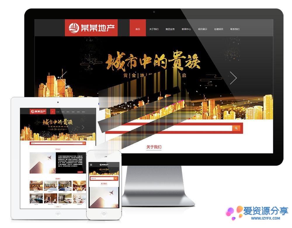 【易优CMS】房地产项目开发公司企业网站模板+手机端-爱资源分享