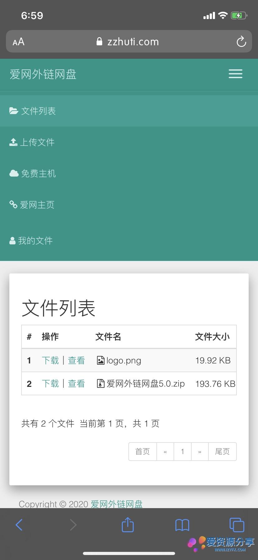 全新UI图片网盘外链系统V5.0版 支持图片违规检测+自适应H5网站源码-爱资源分享