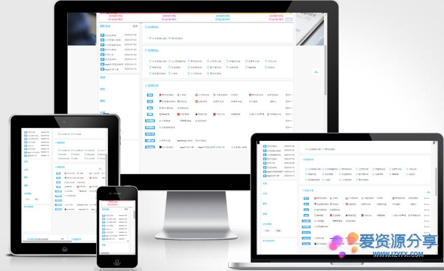8月最新带交易系统网站网址导航系统源码-爱资源分享