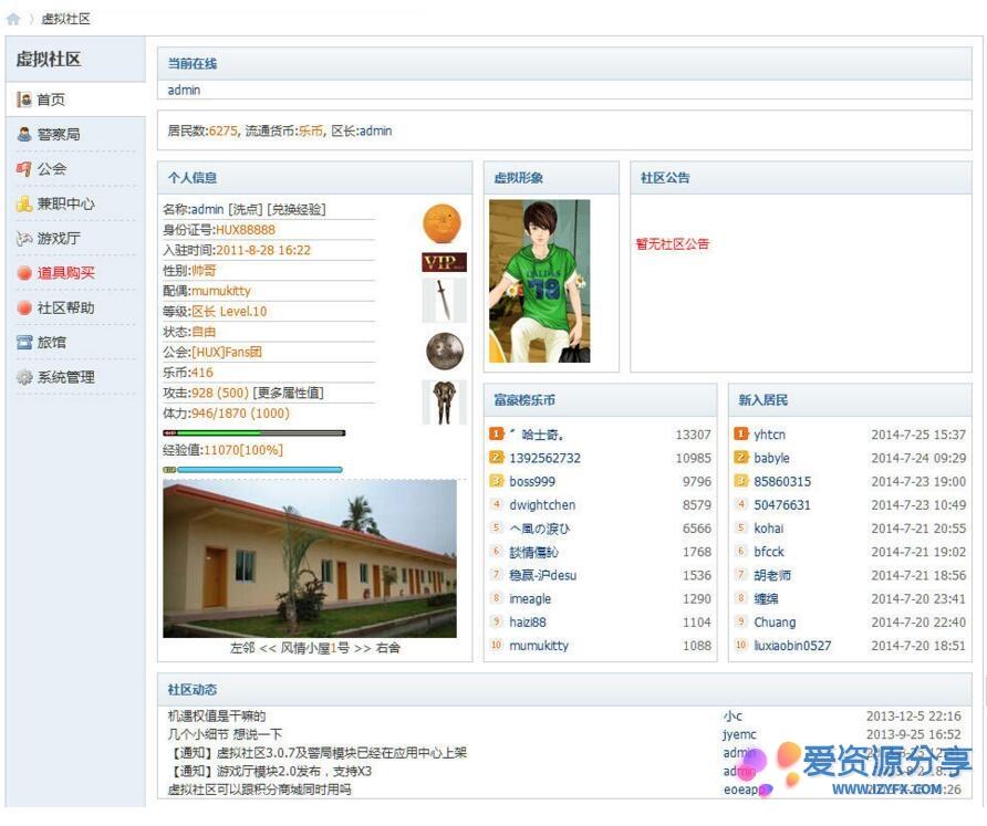 【DZ插件]】HUX虚拟社区V3.0.9破解版(huxcity)插件+打工模块-爱资源分享