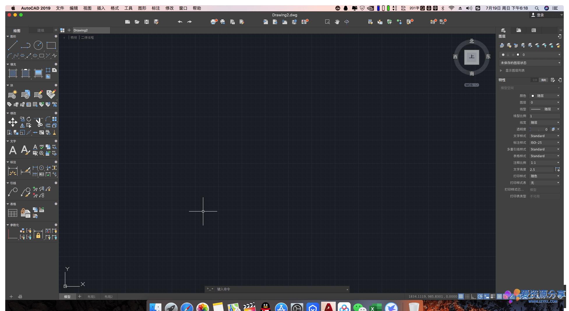【MAC】CAD制图2019 For Mac可用版-爱资源分享