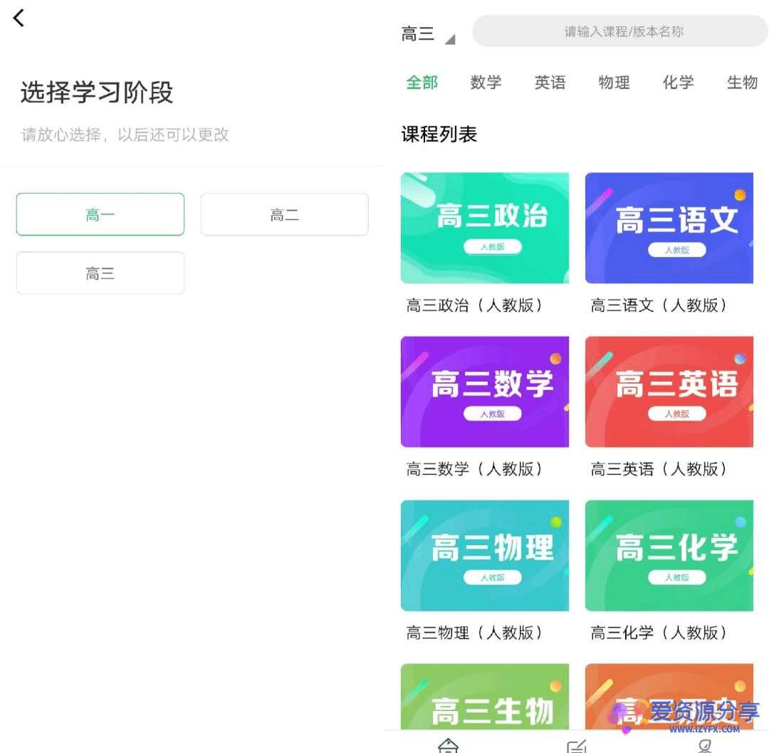 【Android】高中课程同步学v1.0.3全课程免费版-爱资源分享