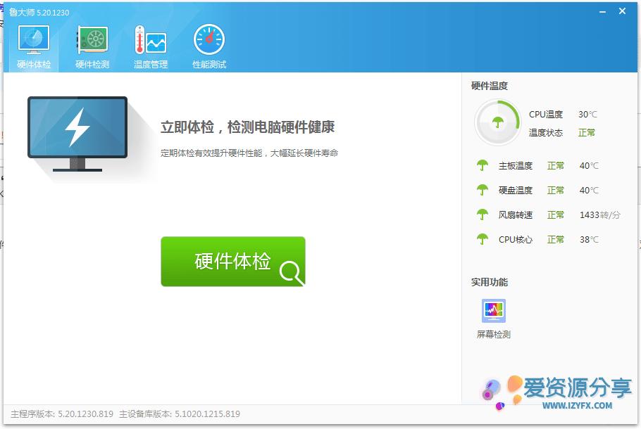 【PC】鲁大师V5.20.1230去广告纯净版绿色单文件版-爱资源分享