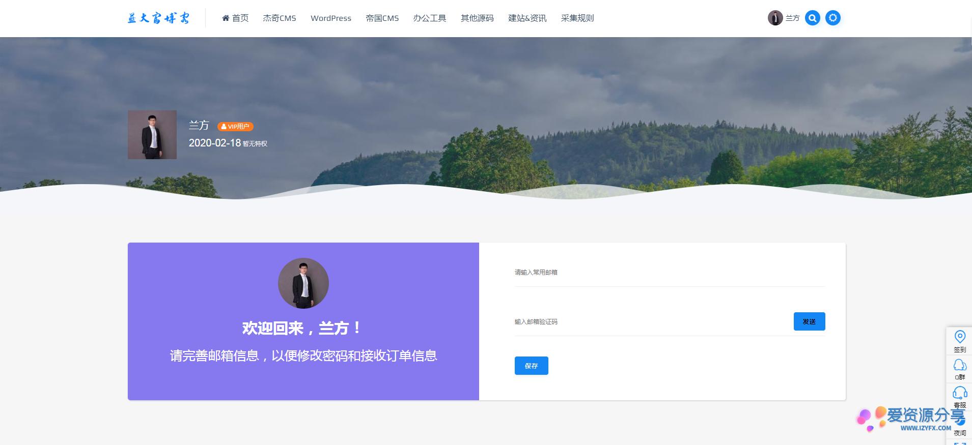 Ripro主题强制用户修改邮箱的功能实现-爱资源分享
