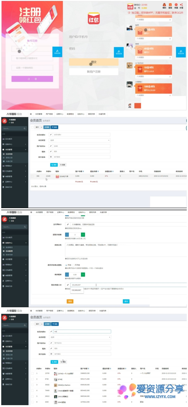 二开大富豪完美运营版新增点控+群控+完美数据+注册登录+封装APP-爱资源分享