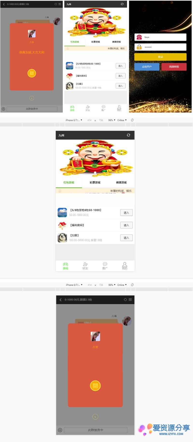 九州娱乐九州红包扫雷源码全数据全功能完美运营版-爱资源分享