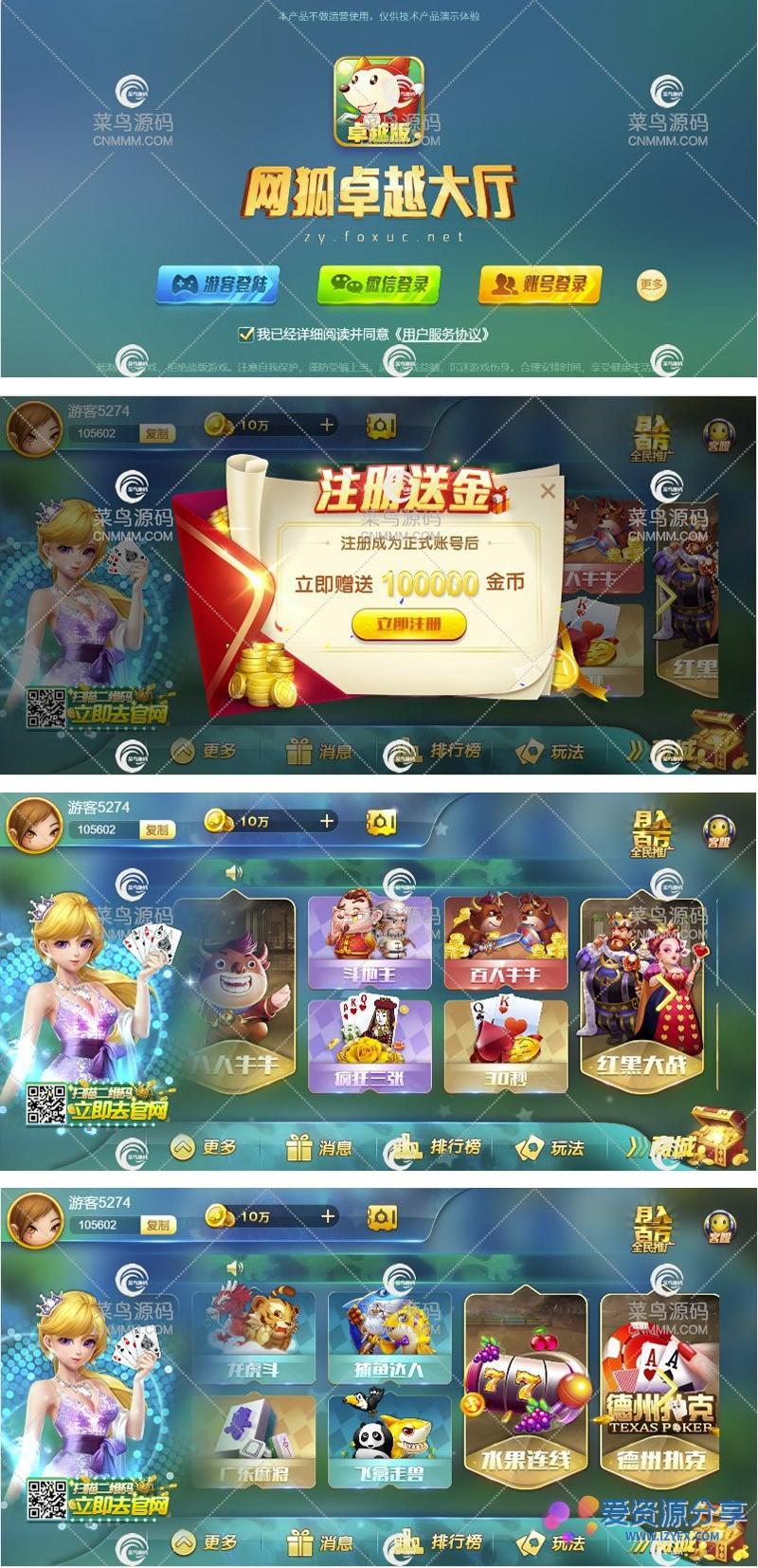 网狐卓越娱乐23款游戏网站源码 带双端APP-爱资源分享