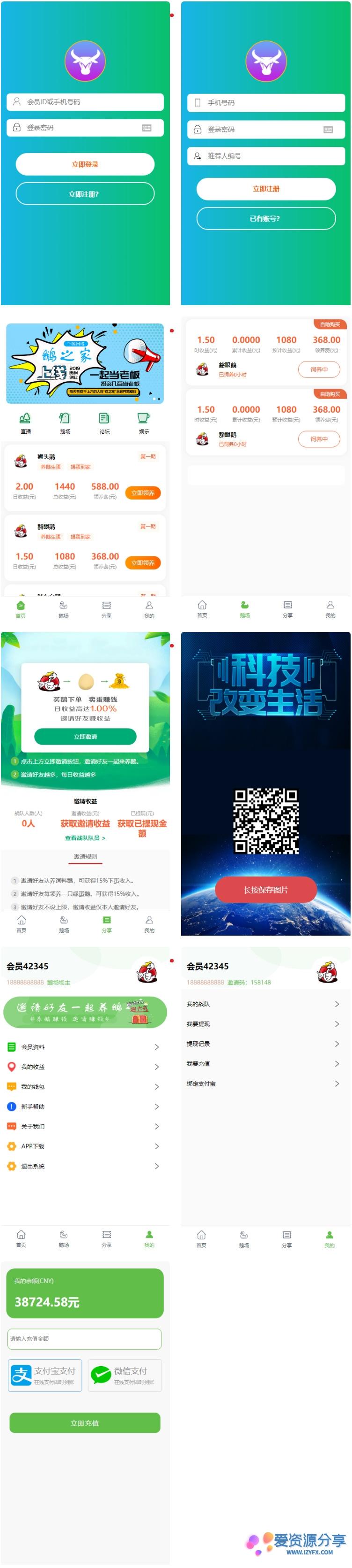 区块链理财养鹅绿色UI学习版网站系统源码-爱资源分享
