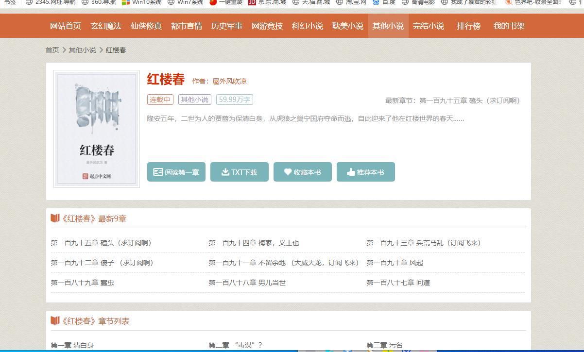 九月最新杰奇小说橙色简洁网站模板 含PC+WAP模板-爱资源分享