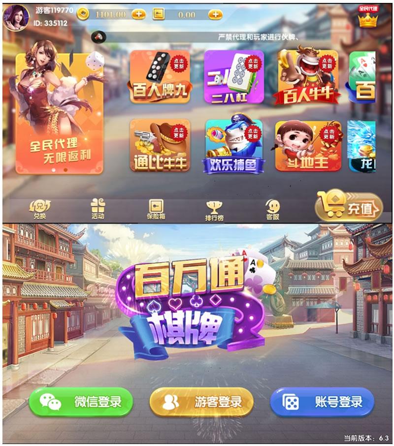 百万通娱乐游戏组件源码 支持微信登录+游客登录+全民推广-爱资源分享