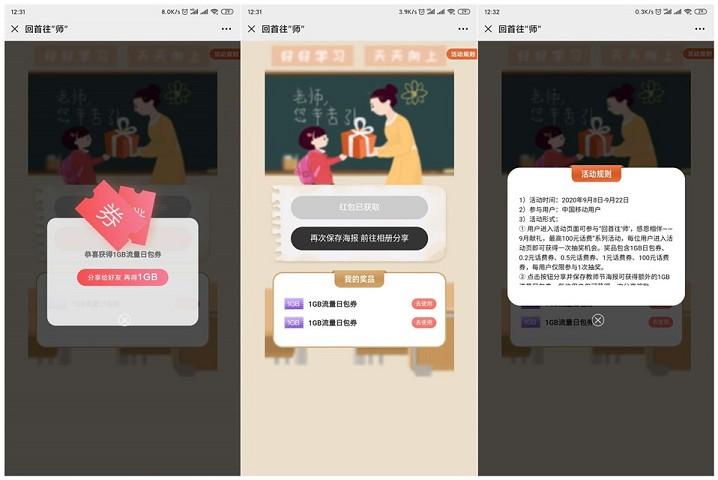 0909-中国移动回首往师活动 抽话费券1GB流量日包券-爱资源分享