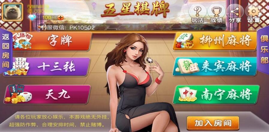 最新更新广西地方五星娱乐房卡棋牌十三张天九柳州来宾麻将游戏+双端APP-爱资源分享