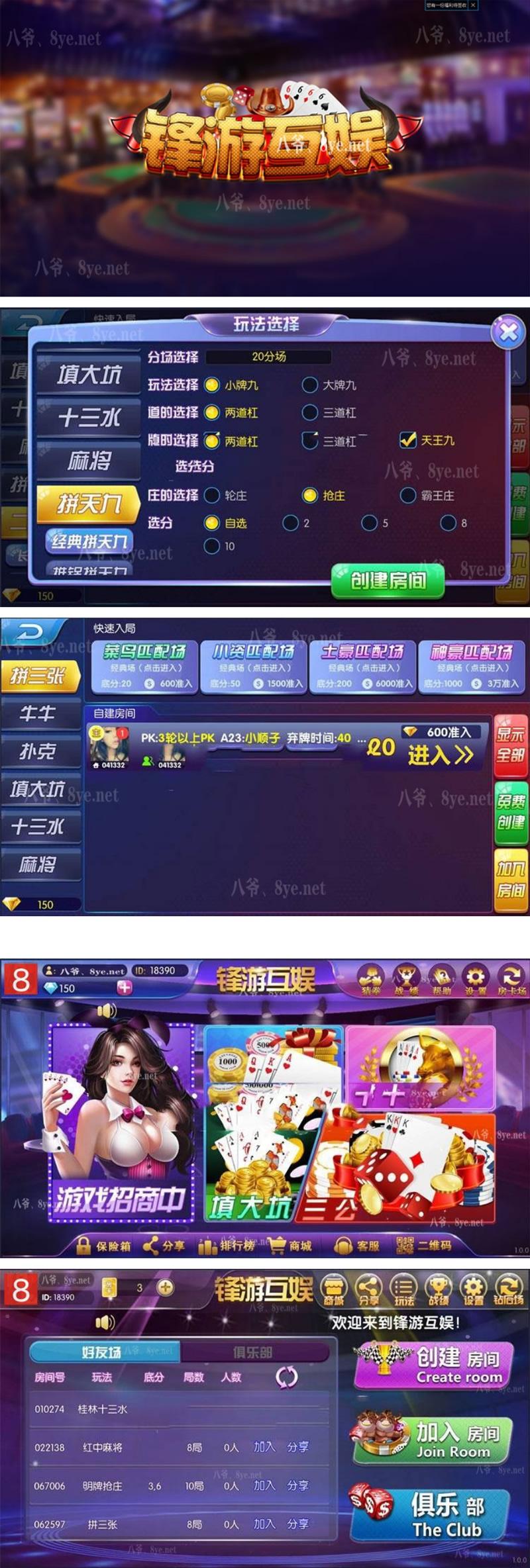 九月新楚国公会二开修复版 峰游互娱娱乐游戏房卡金币游戏源码-爱资源分享