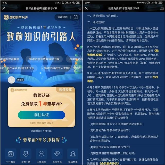 0910-教师节快乐!认证教师身份免费领取一年酷狗豪华VIP-爱资源分享